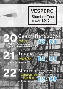 tour03-2015